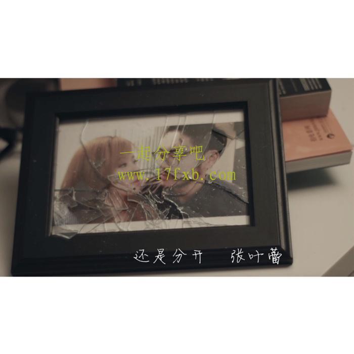张叶蕾 – 《还是分开》 超品质音乐MP3免费下载 第1张