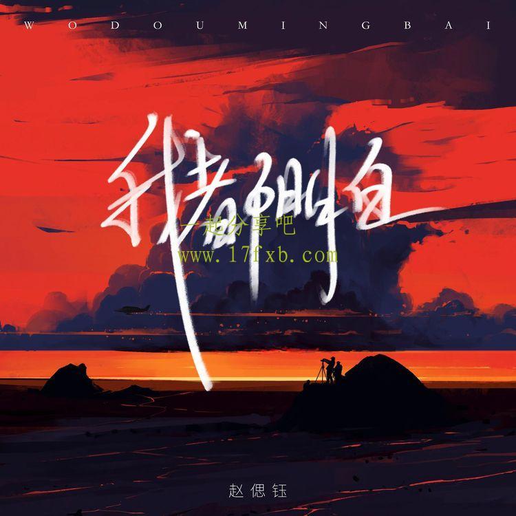 赵偲钰 – 《我都明白(抖音完整版)》 超品质音乐MP3免费下载 第1张