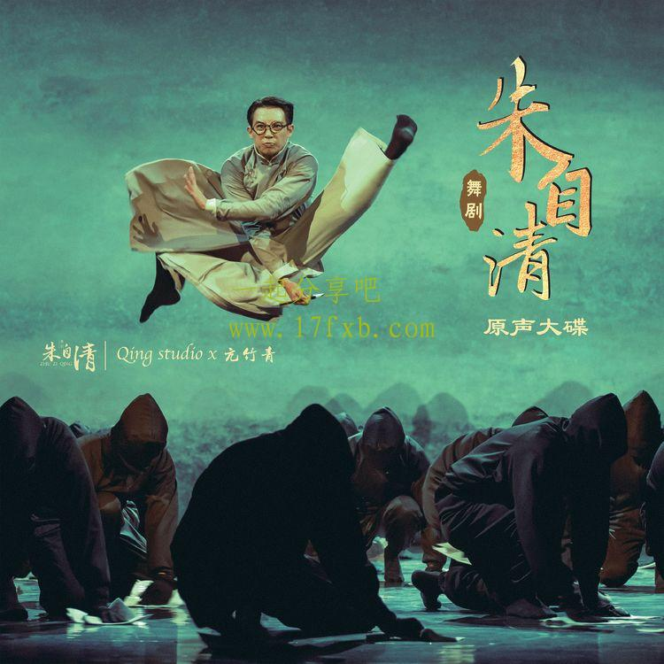 张赫宣-《匆匆》 MP3音乐免费下载 第1张