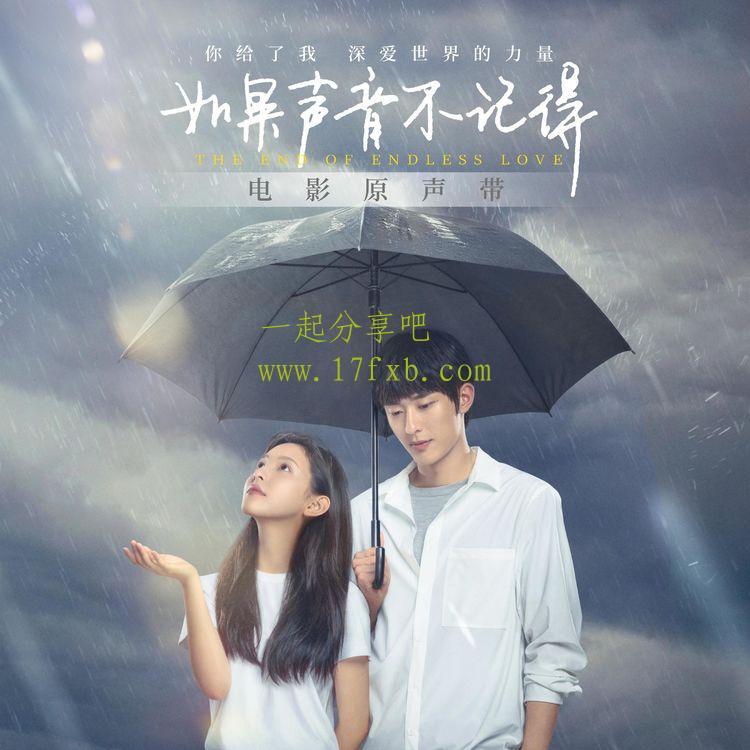 张碧晨-《骗》 MP3音乐免费下载 第1张
