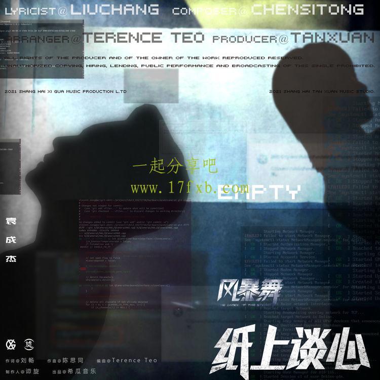 袁成杰-《纸上谈心》 MP3音乐免费下载 第1张