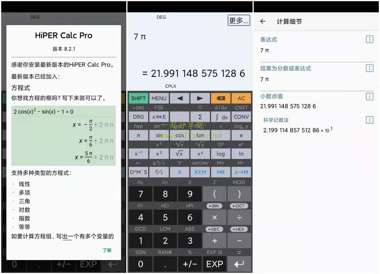 HiPER Calc Pro v8.2.1 专业的数学方程计算器 第1张
