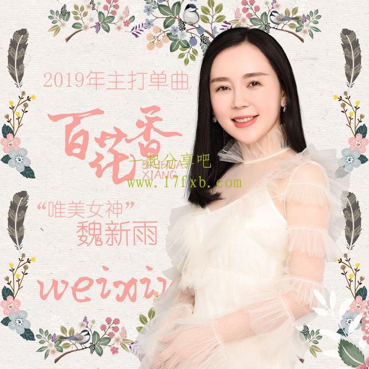 魏新雨-《百花香(DJ版)》 MP3音乐免费下载 第1张