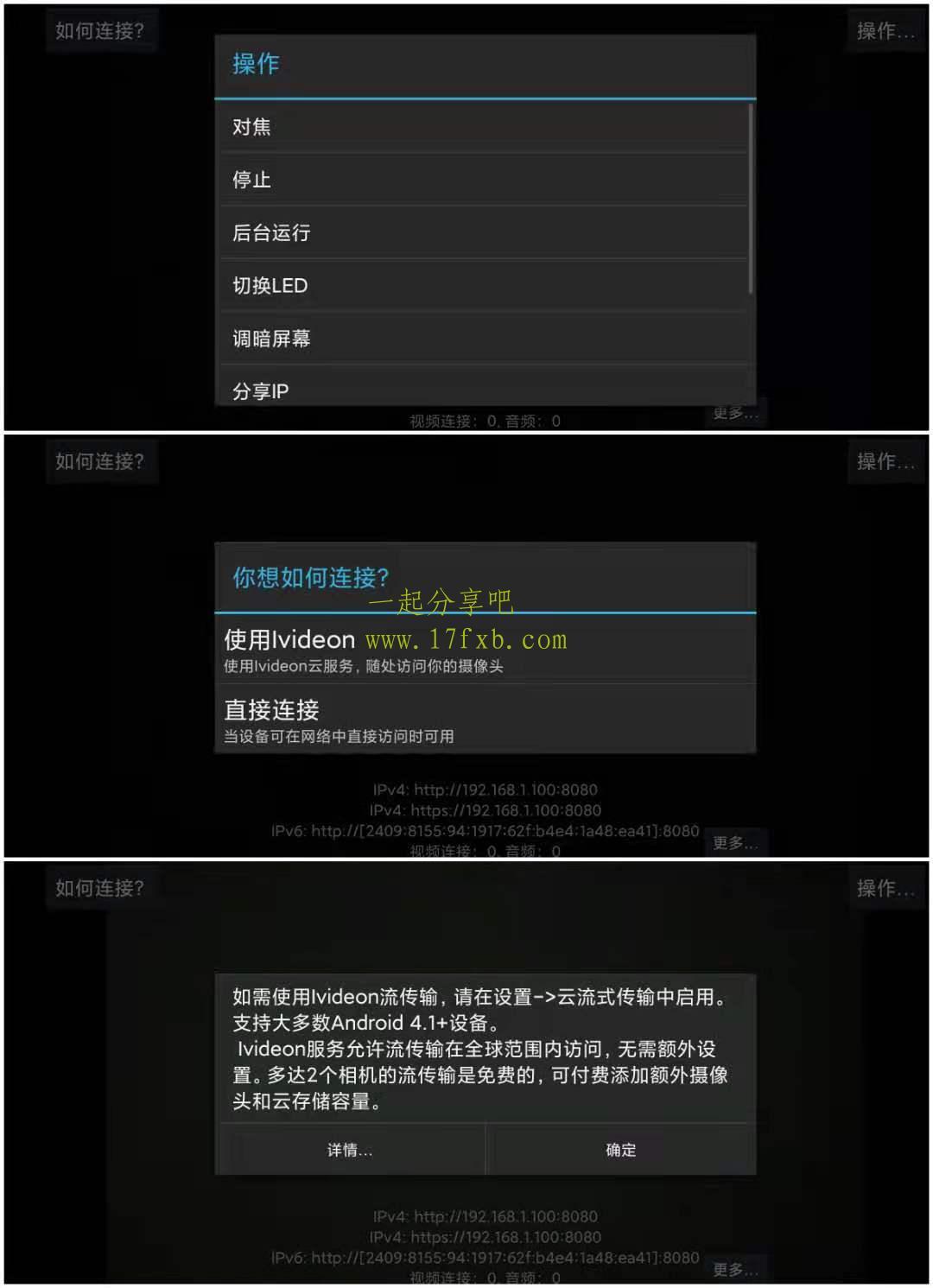 IP Webcam PRO 专业版 v1.14.3 让旧手机变摄像头 第1张