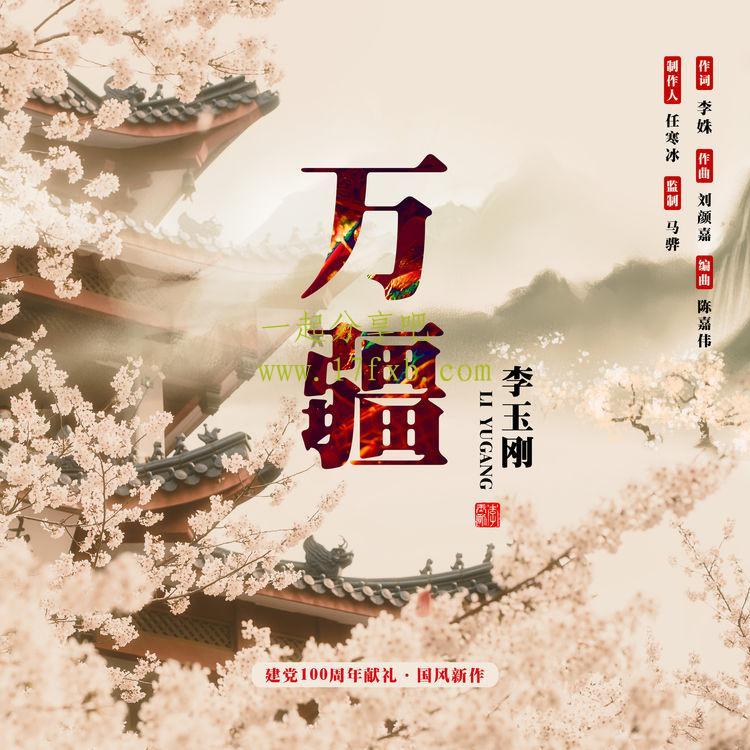 李玉刚-《万疆》 MP3音乐免费下载 第1张