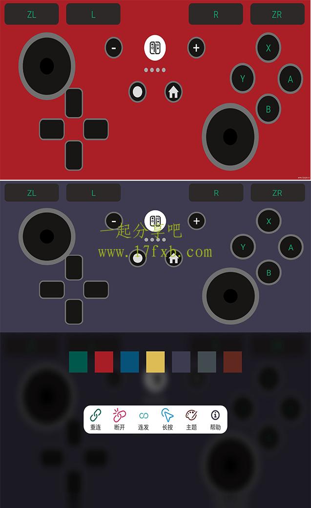 switch pro v1.1.5 让手机成为手柄 Switch玩家必备 第1张