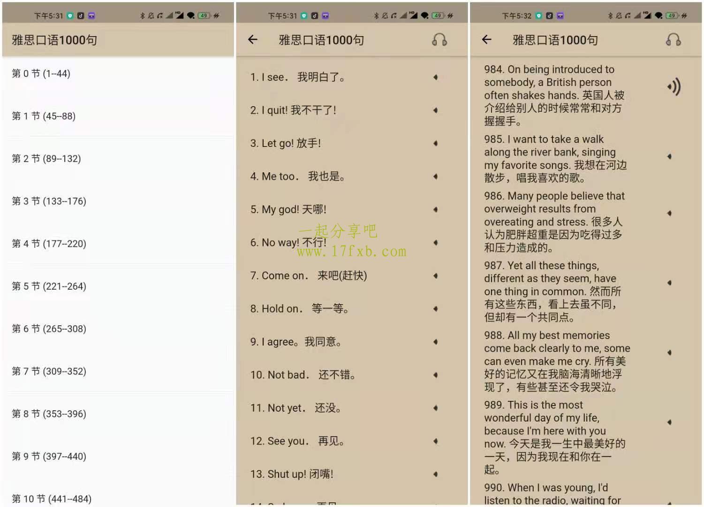 IELTS口语1000句 v2.1.2 去广告绿化版 随时随地习英语 第1张