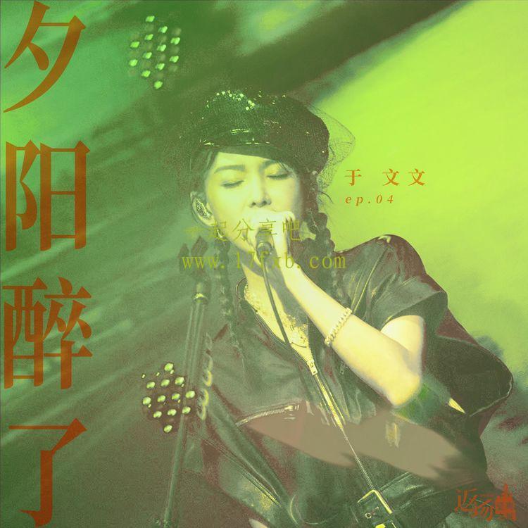 于文文-《夕阳醉了》 MP3音乐免费下载 第1张