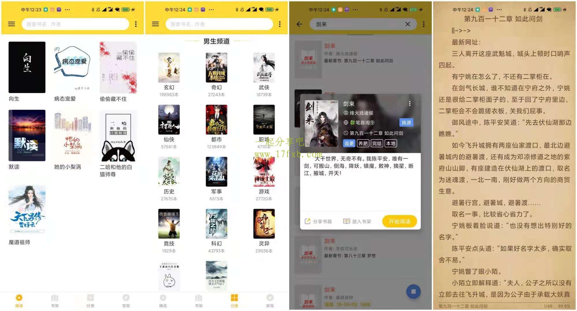 神奇搜书 v2.03.6 可换源看女频的小说阅读软件 第1张