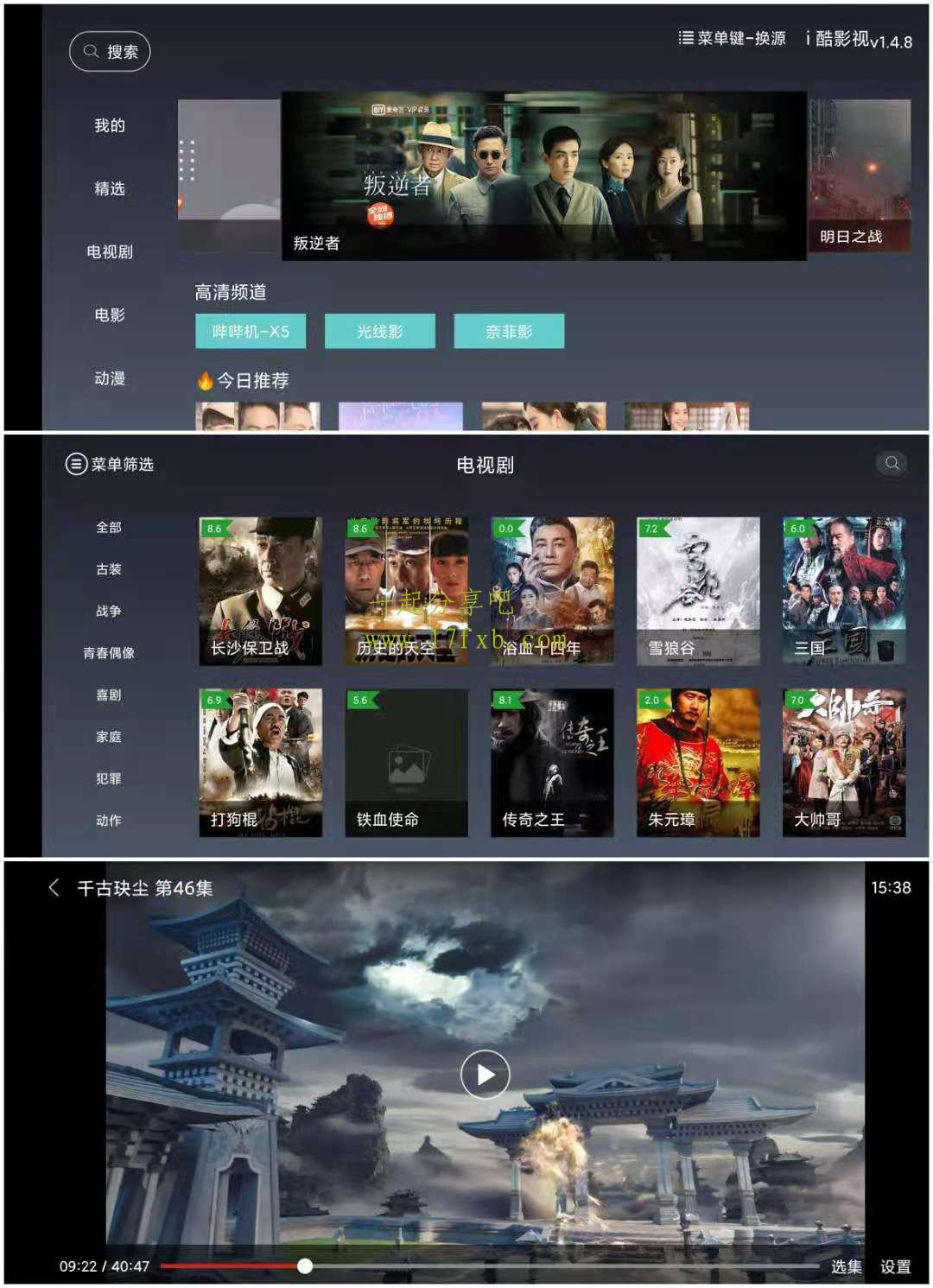 i酷影视 v1.4.8 盒子TV版追剧必备 第1张