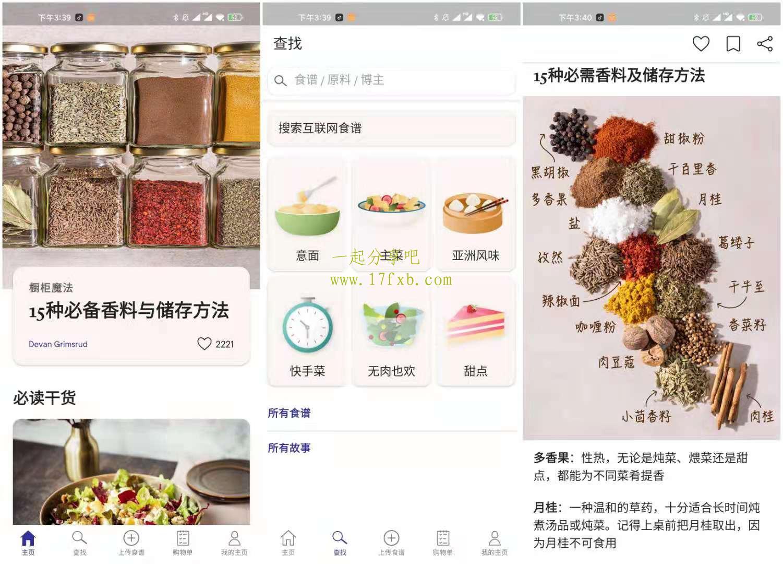 厨房故事 v13.6.1 谷歌64位版/征服千万美食爱好者 第1张
