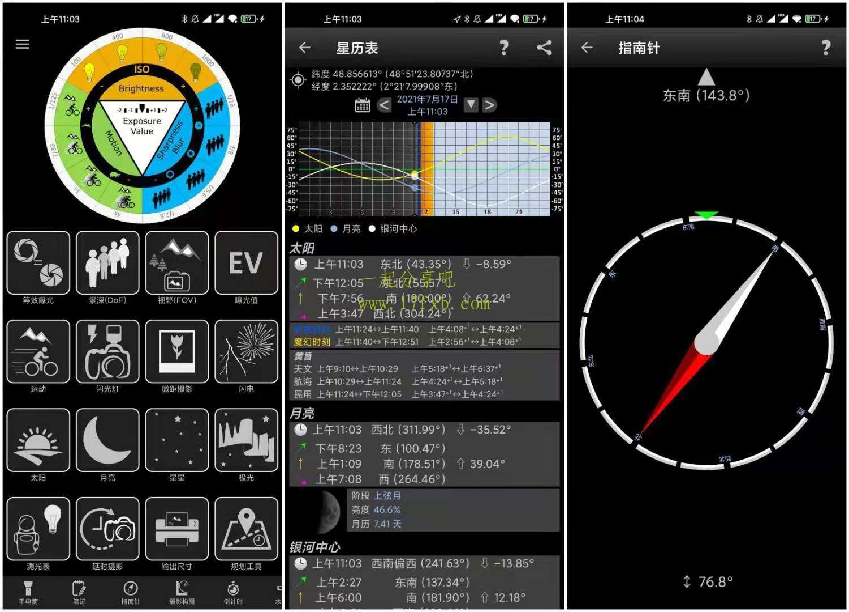 Photographer Pro「摄影师小助手」 v1.8.0.1 去广告清爽版 第1张