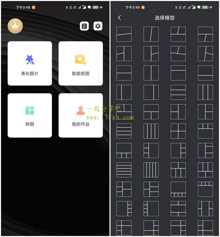 天天修图 v6.6.8 直装专业会员VIP版 第1张