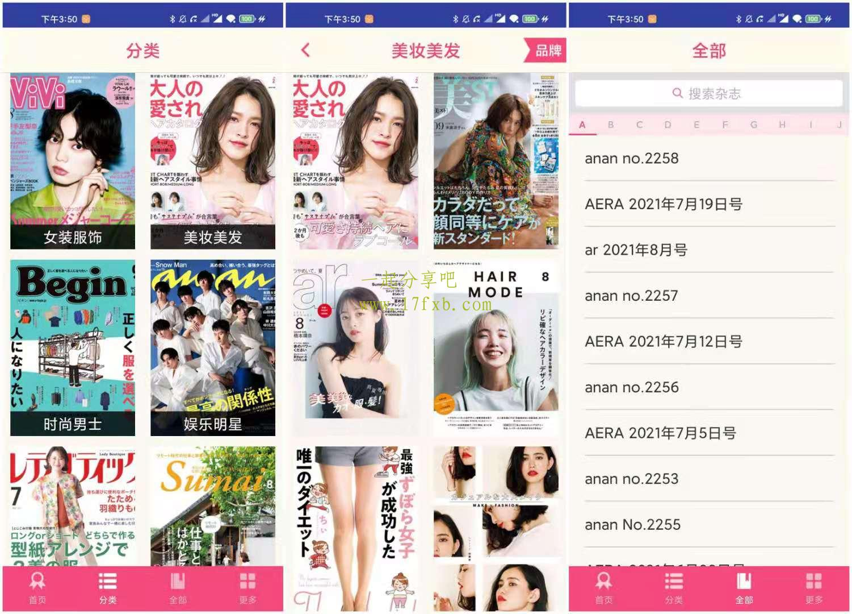 杂志迷 v3.2.0 全球时尚杂志/免费看 第1张