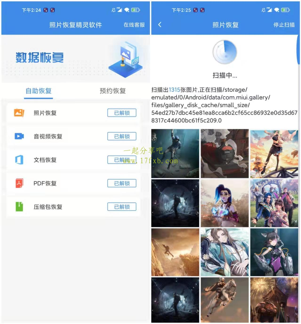 照片恢复精灵软件 v2.4.0 一键找回丢失的记忆 第1张