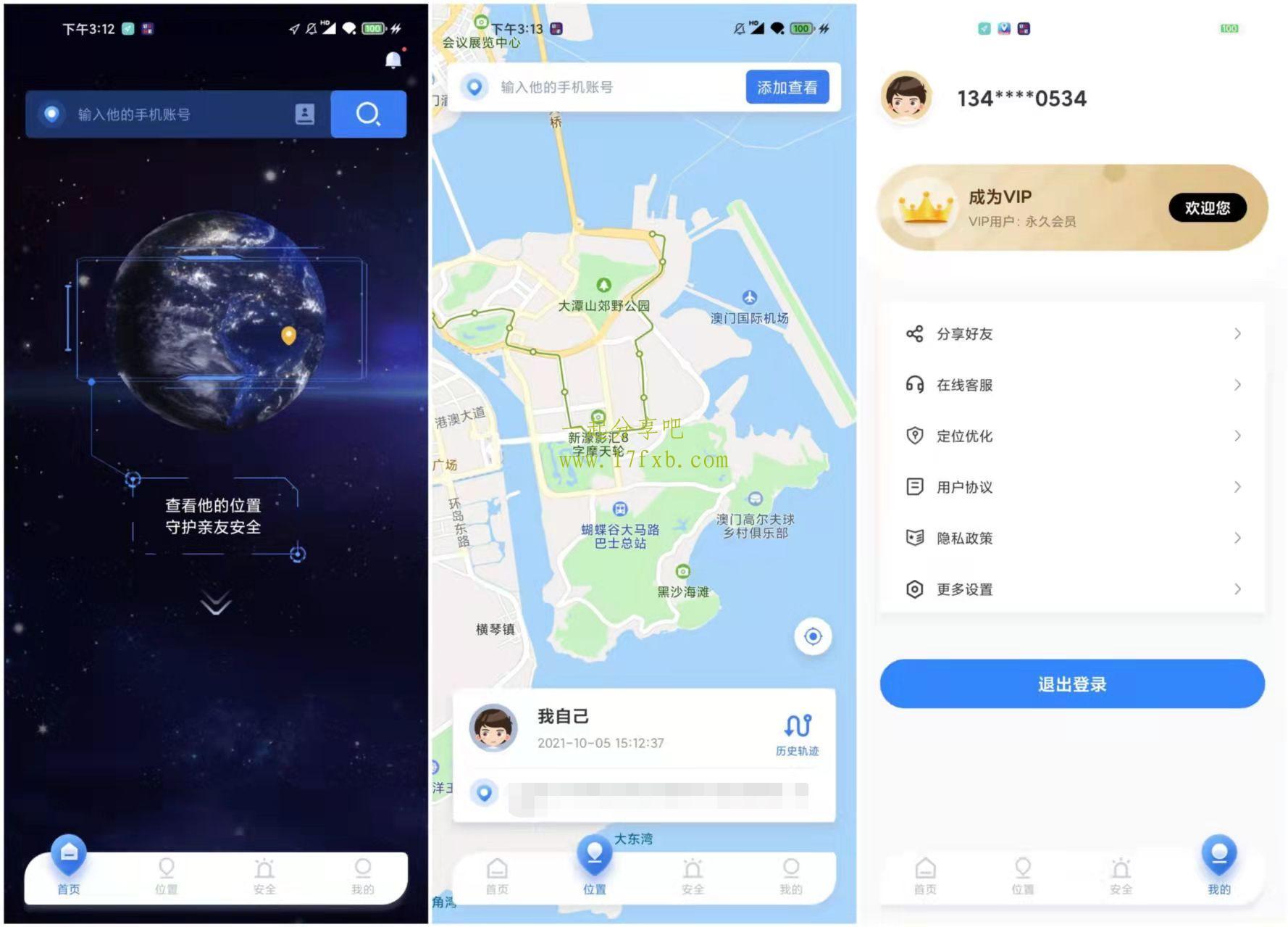 手机定位他迹 v2.3.0 解锁会员版 通过手机定位查找亲友伴侣位置的app 第1张