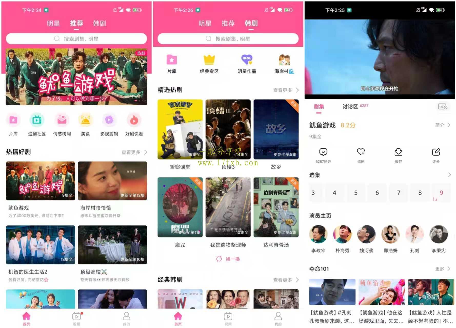 韩剧TV v5.8 纯净版 免费看最近超火的韩剧/英剧/泰剧 第1张