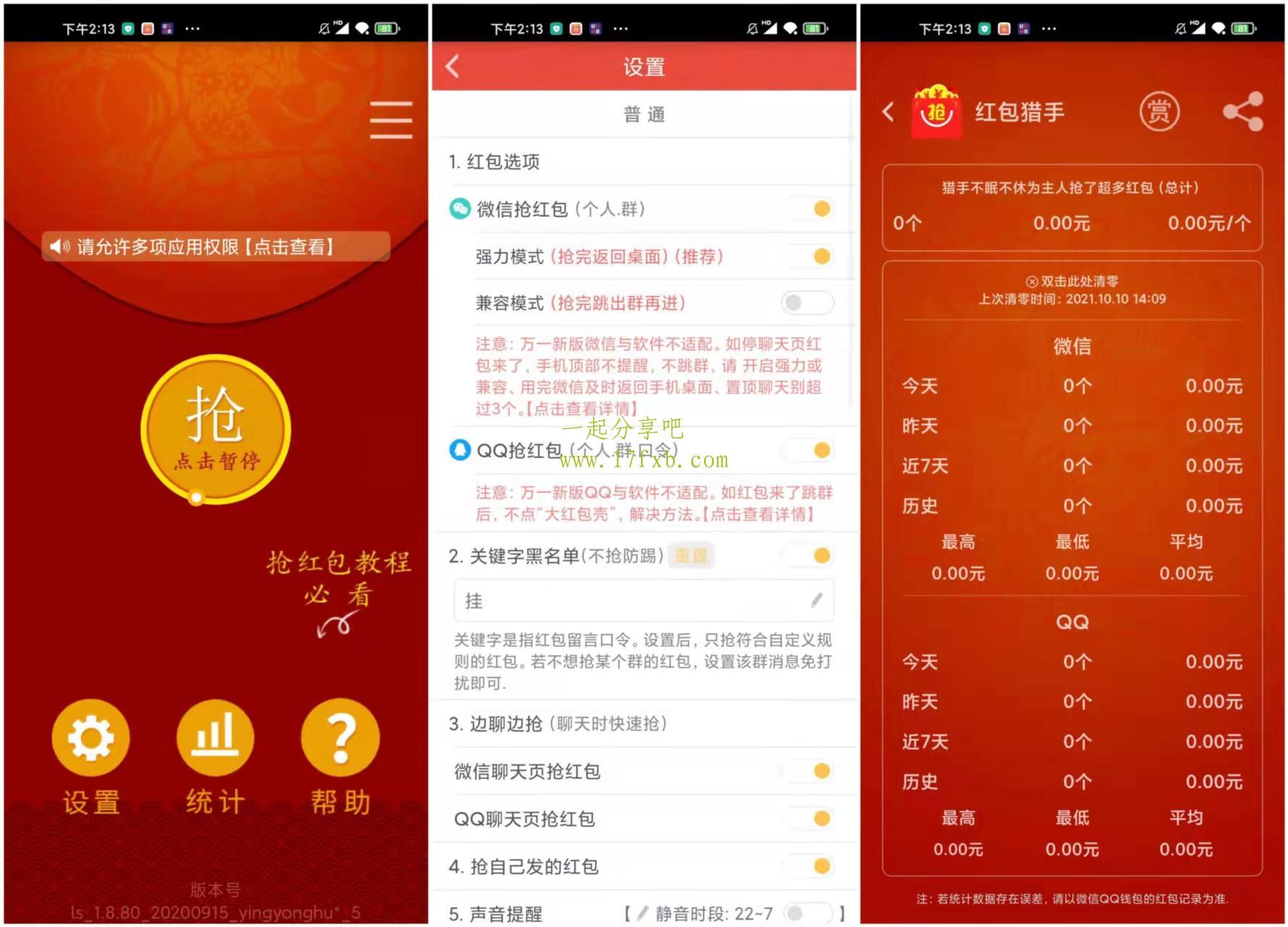 红包猎手 v1.8.0 ***版 QQ微信自动抢红包脚本 第1张